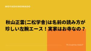 秋山正雲(二松学舎)は名前の読み方が珍しい左腕エース!実家はお寺なの?